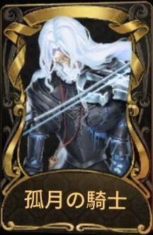 孤月の騎士