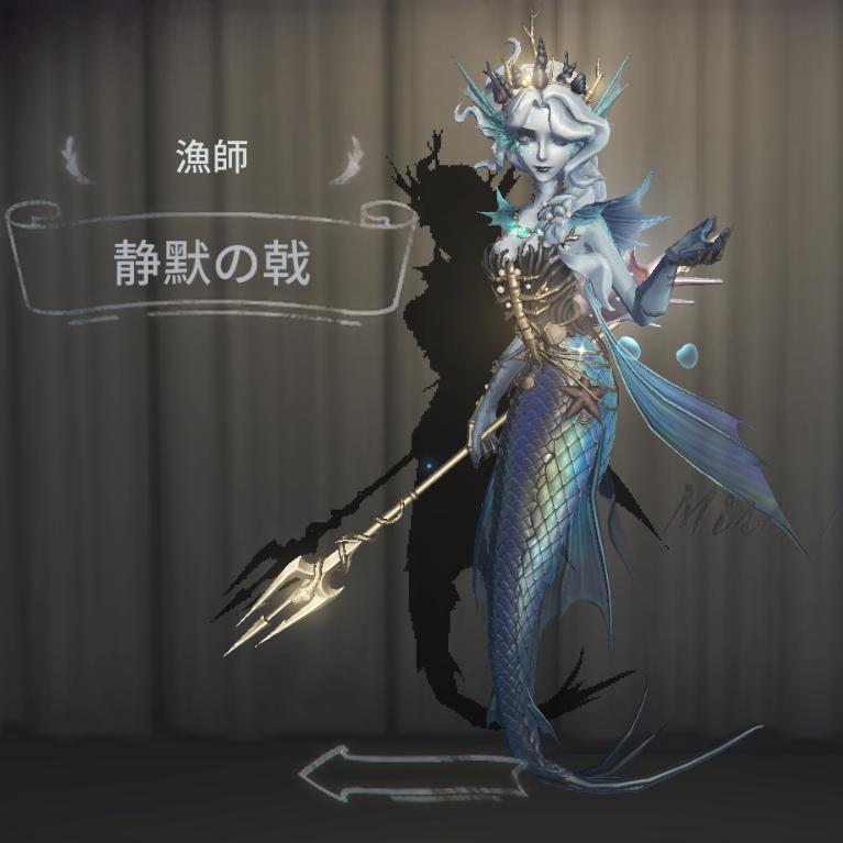 漁師の衣装「静黙の戟」