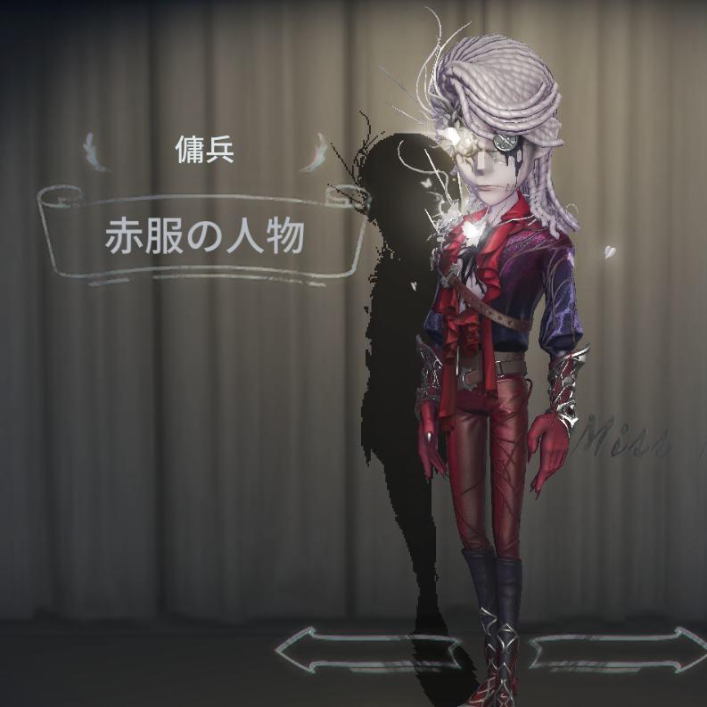傭兵の衣装「赤服の人物」