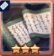 秘伝の書のアイコン