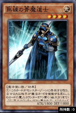 熟練の青魔道士のアイコン