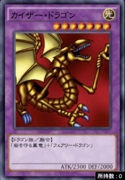 カイザードラゴンのアイコン