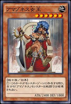 アマゾネス女王のアイコン