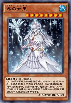 氷の女王のアイコン