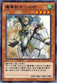 魔導剣士シャリオのアイコン