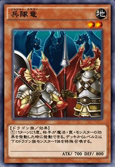 兵隊竜のアイコン