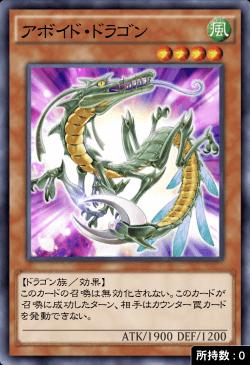 アボイドドラゴンのアイコン