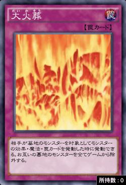 大火葬のアイコン