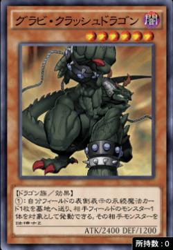 グラビクラッシュドラゴンのアイコン