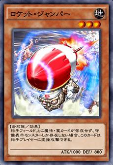 ロケットジャンパーのアイコン