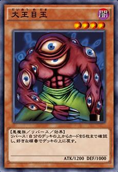 大王目玉のアイコン