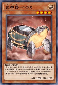 武神器ヘツカのアイコン