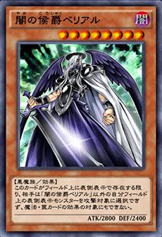 闇の侯爵ベリアルのアイコン
