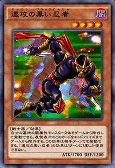 速攻の黒い忍者のアイコン