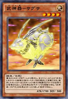 武神器サグサのアイコン