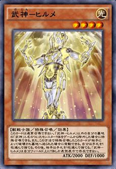 武神ヒルメのアイコン