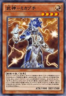 武神ミカヅチのアイコン