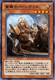 聖騎士パーシヴァルのアイコン