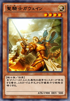 聖騎士ガウェインのアイコン