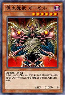 偉大魔獣ガーゼットのアイコン