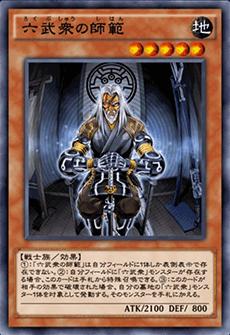 六武衆の師範のアイコン