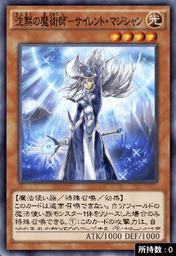 沈黙の魔術師サイレントマジシャン
