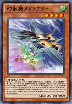 幻獣機メガラプターのアイコン