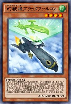 幻獣機ブラックファルコンのアイコン