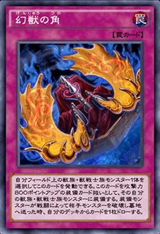 幻獣の角のアイコン