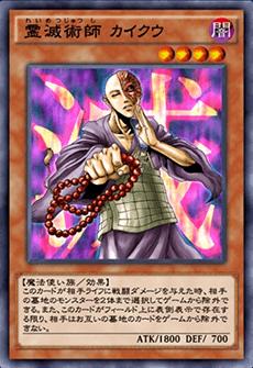 霊滅術師カイクウのアイコン