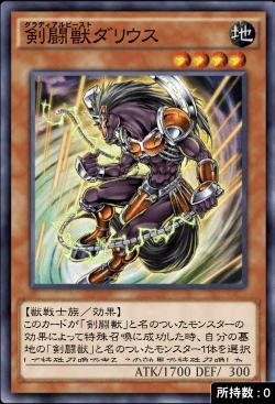 剣闘獣ダリウスのアイコン