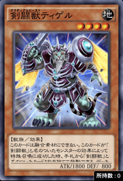 剣闘獣ティゲルのアイコン