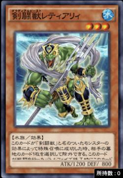 剣闘獣レティアリィのアイコン