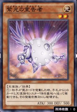 紫光の宣告者のアイコン