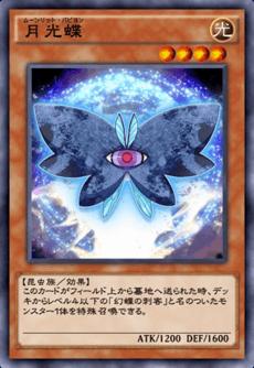 月光蝶のアイコン