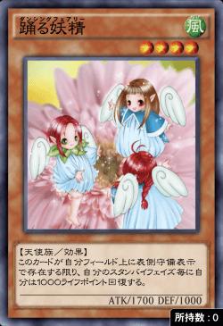 踊る妖精のアイコン
