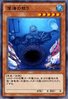 深海の怒りのアイコン