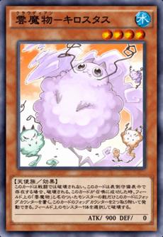 雲魔物キロスタスのアイコン