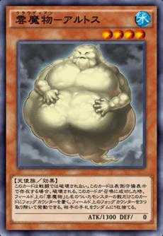 雲魔物アルトスのアイコン