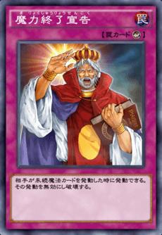 魔力終了宣告のアイコン