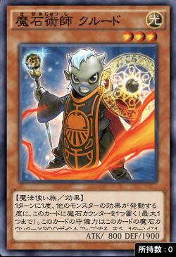 魔石術士クルードのアイコン