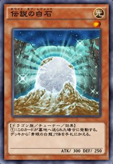 伝説の白石のアイコン