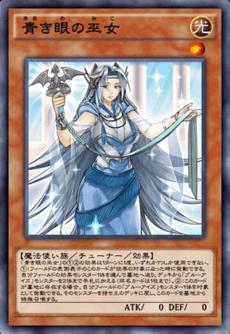 青き眼の巫女のアイコン