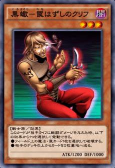 黒蠍-罠はずしのクリフのアイコン
