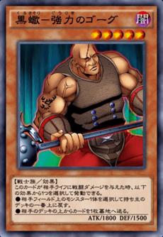 黒蠍-強力のゴーグのアイコン