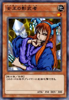 女王の影武者のアイコン