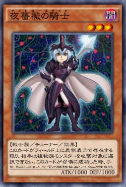 夜薔薇の騎士のアイコン