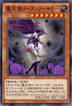 魔天使ローズソーサラーのアイコン