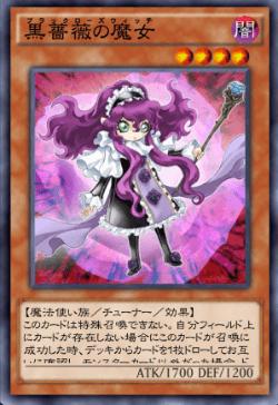 黒薔薇の魔女のアイコン