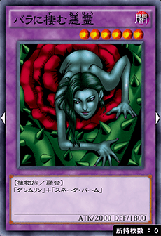 バラに棲む悪霊のアイコン